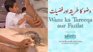 Wazu ka Tariqa aur Fazilat ┇ وضو کا طریقہ اور فضیلت ┇ IslamSearch.org