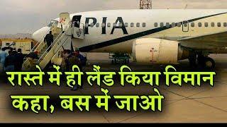 Pakistan फिर बना अंतर्राष्ट्रीय मजाक, Flight बीच रास्ते में उतार यात्रियों को कहा- बस में जाओ