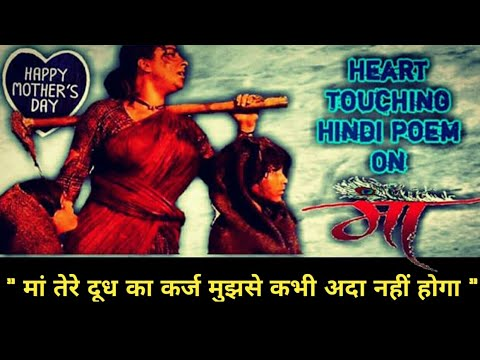Mother's Day Special - Heart Touching Hindi Poem On Mother | Happy Mother's Day || Bongaigaon ||