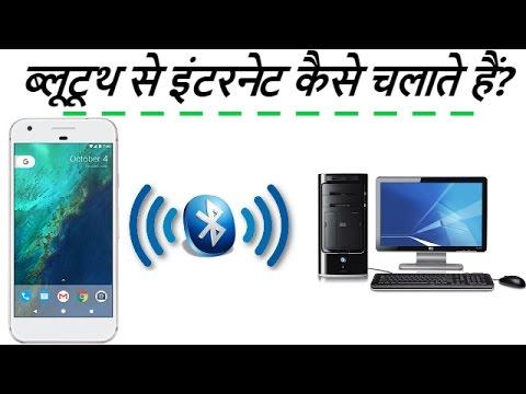 How To Share Your Internet Via Bluetooth || Internet Ko Bluetooth Se Kaise Share Kare || hindi - urd