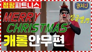 [집에서 살빼자] 점핑 피트니스_캐롤안무편(징글벨,Last Christmas)_jumping fitness trampoline(점핑운동,점핑영상,점핑안무)