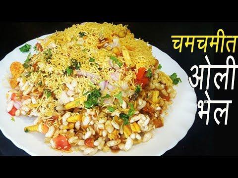 चमचमीत ओली भेळ | Oli Bhel Recipe | How to make Bhel | Bhel Puri Recipe | MadhurasRecipe