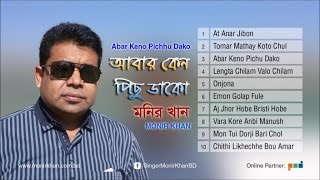 Abar Keno Pichu Dako by Monir Khan | Full Audio Album