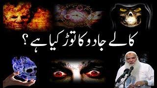 Kalay Jadoo Ka Tor Kia Hai ? || کالے جادو کا توڑ کیا ہے ؟ || Black Magic || By Shaikh Iqbal Salfi