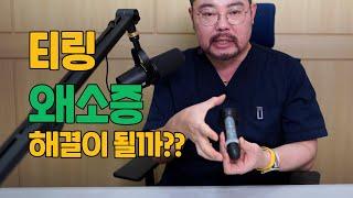 남성수술 티링 하나만으로도 왜소증 고민 해결이 될까??