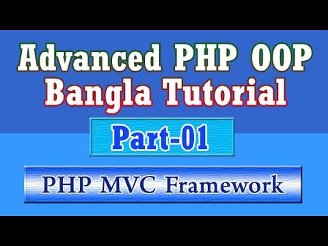 Build Own PHP MVC Framework (Bangla Tutorial) : Part-01