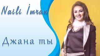 Naili Imran - Джана ты