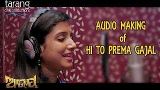 Hie To Prema Gajal Gajal Song Audio Making | Abhay Odia Film 2017 | Anubhab, Elina - TCP