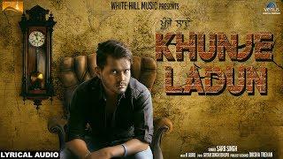 Khunje Ladun (Lyrical Audio) Sarb Singh   Latest Punjabi Songs 2017   White Hill Music