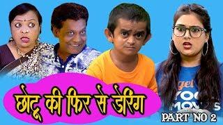 CHOTU KI FIR SE DARING PART 2|छोटू की फिर से डेरिंग Part 2|Chotu dada comedy|Khandeshi comedy 2019