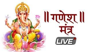 LIVE: Shri Ganesh Mantra   गणेश मंत्र जाप   Om Gan Ganapataye Namo Namah