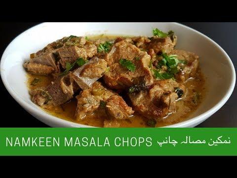 Namkeen Masala Chops   نمکین مصالہ چانپ - Cook with Huda
