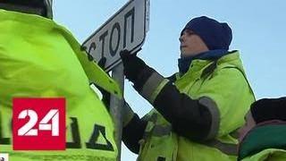 Download Знаковый спор: ГИБДД не оценили эксперимент с уменьшенными дорожными знаками - Россия 24 Video