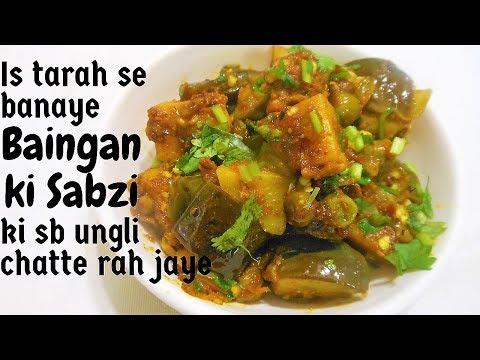 उँगलियाँ चाटने पर मजबूर करदेगी यह स्वादिष्ट आलू बैंगन की सब्ज़ी Baingan ki sabzi Aloo Baigan ki sabji