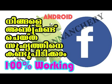 How to find Who Unfriend You On Facebook Using Your Android Device?? 100 % Working !!!