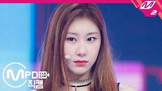 Download [MPD직캠] ITZY 채령 직캠 4K 'ICY' (ITZY Chaeryeong FanCam) | @MCOUNTDOWN 2019.8.8 Video