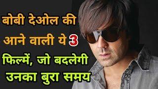 Bobby Deol Upcoming Movies 2018 to 2020   Race 3, Yamla Pagla Deewana 3, Housefull 4