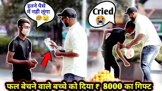Try Not To Cry || Giving 8000 Rupees To Young Fruit Seller  || Very Heart Touching  Video