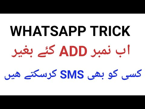 HOW TO SEND SMS SOMEONE ON WHATSAPP WITHOUT ADDING HIM FIRST