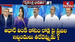 People Facing Problem at Aadhaar Linking Centers In State | Swatantra Bharatam#1 | hmtv Telugu News