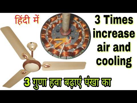 How to increase cooling of room by ceiling fan air | छत वाले पंखा से Room cooling कैसे बढ़ाऐ