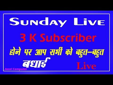 Sunday Live | 3K Subscriber होने पर आप सभी को बहुत बहुत बधाई |