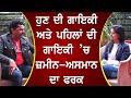 Pindaan Vale Jatt    Gill Hardeep    Jatinder Dhurkot    Exclusive Interview    Latest Punjabi songs