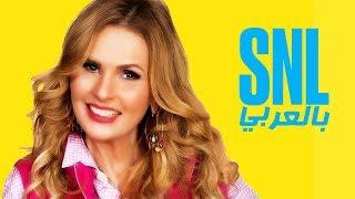 حلقة يسرا الكاملة - SNL بالعربي