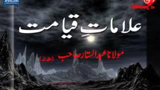 Alamaat e Qayamat Molana Abdus Sattar Sahab