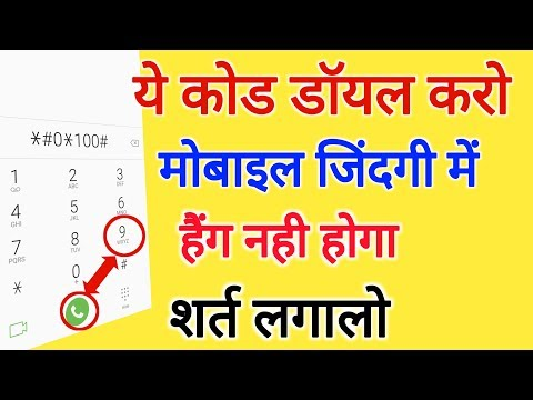 Secret Code for solving mobile Hanging problem | Hindi | by technical boss