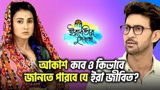 Ami Sirajer Begum Promo - Coming Soon on Star Jalsha!!