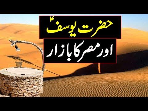 Xxx Mp4 Hazrat Yousuf Aur Misr Ka Bazar Prophet Yusuf Josef Amp Markeet Of Egypt 3gp Sex
