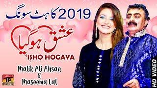 Ishq Ho Gaya   Malik Ali Ahsan & Masooma Lal   Latest Punjabi Song 2019