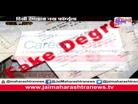 Khabardar: Buy fake MBA degree from Pune
