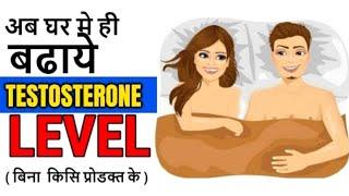 Increase Testosterone Naturally at Home || Testosterone Level बढाने के लिये क्या खाये
