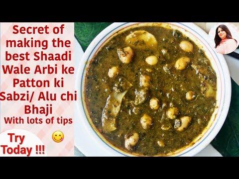 Aluchi Patal Bhaji, Aluche Fatfat, अळूची पातळ भाजी, अळूचं फतफतं, Arbi /Arvi ke patton ki sabzi