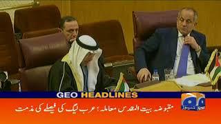 Geo Headlines - 05 PM 10-December-2017
