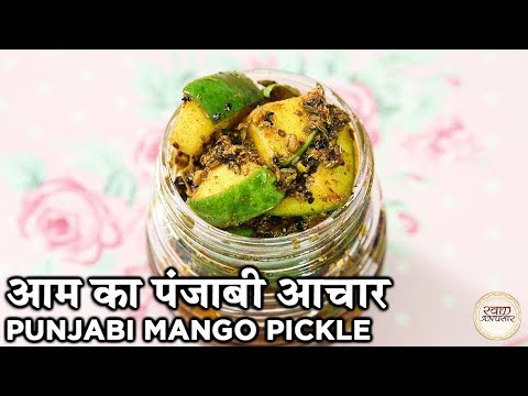Punjabi Mango Pickle Recipe In Hindi | आम का पंजाबी आचार | Aam Ka Punjabi Achaar | Seema Gadh