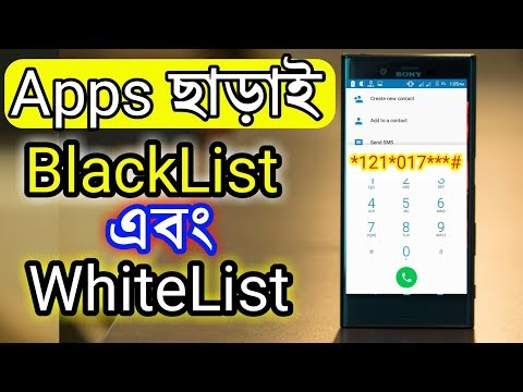 How to use blacklist and whitelist system without any apps