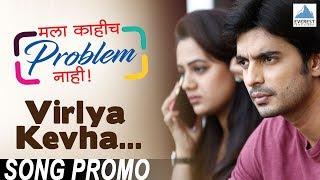 Virlya Kevha Song Teaser - Mala Kahich Problem Nahi | New Marathi Songs 2017 | Spruha, Gashmeer