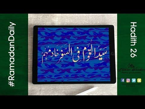 hadith 26 : سيد القوم في السفر خادمهم