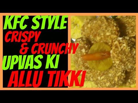 crispy and crunchy upvas ki allu tikki || KFC style allu tikki ||how make upvas ki tikki