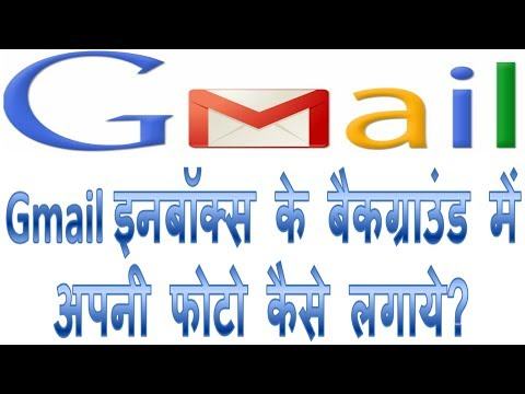 how to put your own picture on gmail background Hindi | Gmail background me apni photo kaise lagaye