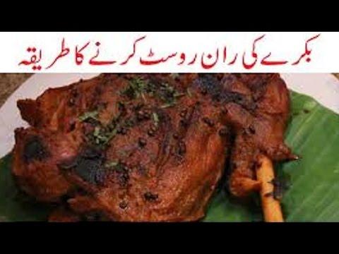 Mutton Raan Roast Recipe in Urdu مٹن ران روسٹ بنانے کا طریقہ | Mutton Recipes