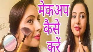 मेकअप कैसे करें | step by step makeup tutorial for beginners in Hindi | Kaurtips ♥️