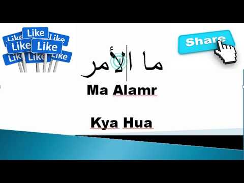 learn arabic in urdu, Commented Words | 16/02/2018 | V