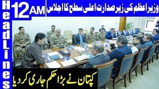 PM Imran Khan Chairs High Level Meeting   Headlines 12 AM   23 August 2019   Dunya News