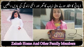 Zainab Ameen Home Family Members Last Home Work And Pictures #JusticeForZainab