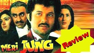 Meri Jung | Full Movie Review | Anil Kapoor, Meenakshi Sheshadri, Nutan, Amrish Puri