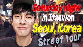 Korea Trip 2017 // Seoul & Itaewon Night tour // 이태원 토요일밤 투어